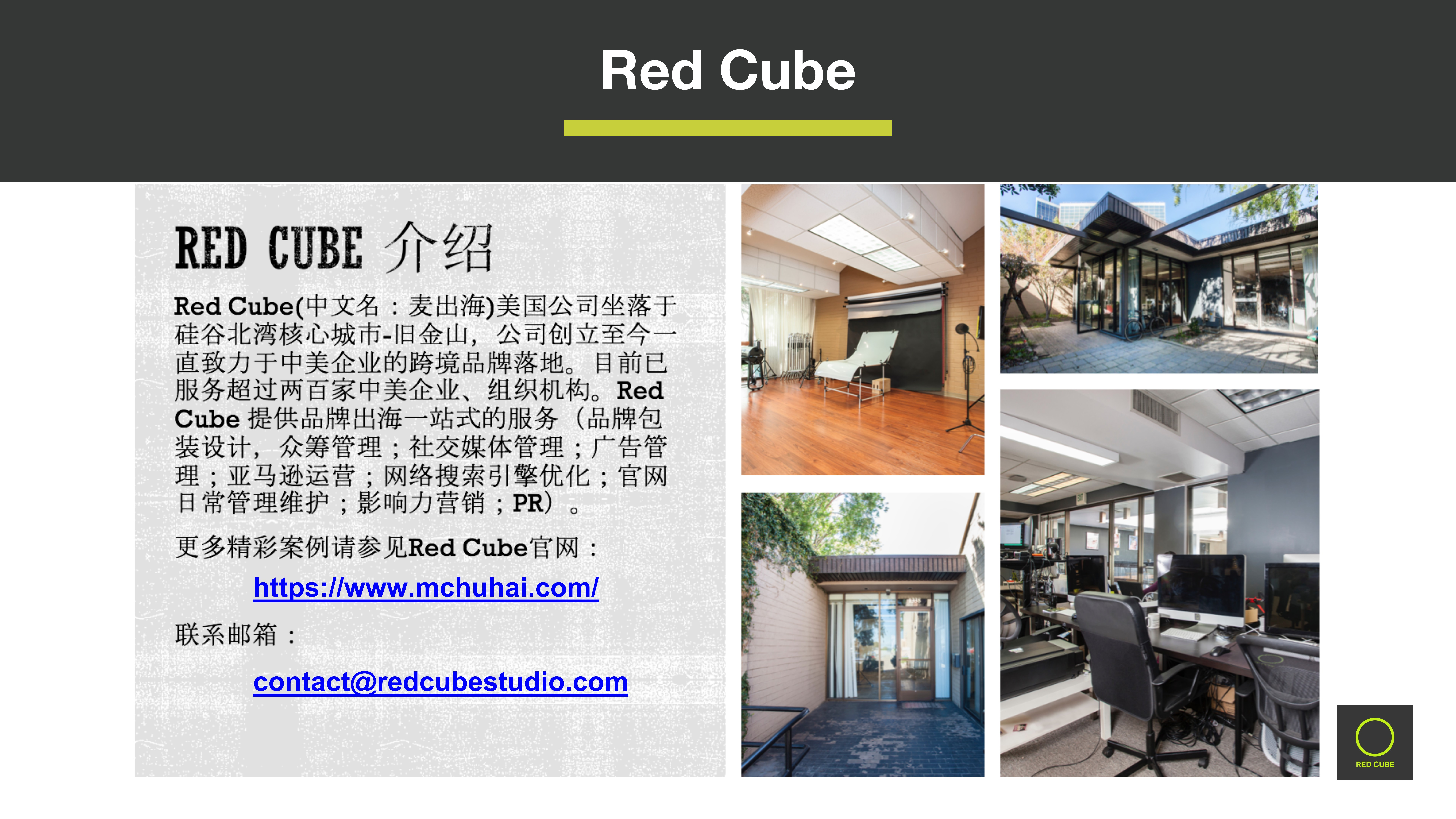 Red Cube Digital Marketing Case Study.pdf.174a6dd92819fc4151d94593e295ab8b.20191226112240511_14.jpg